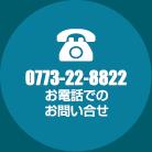 お電話でのお問い合わせ 0773-22-8822