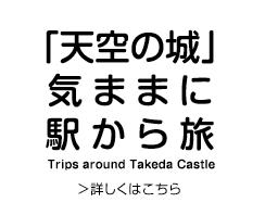 「天空の城」気ままに駅から旅 詳しくはこちら