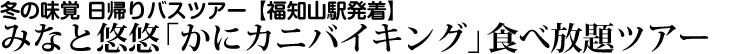 """""""みなと悠悠「かにカニバイキング」食べ放題ツアー"""""""