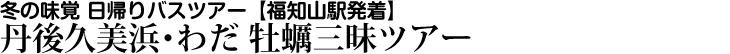 """""""丹後久美浜・わだ"""