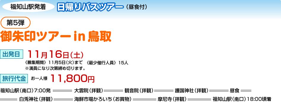 日帰りバスツアー、御朱印ツアー in 鳥取